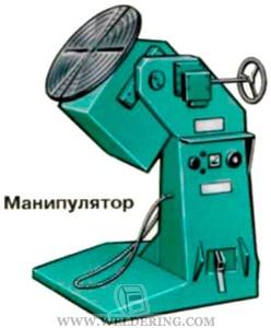 Манипулятор